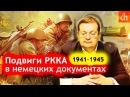Подвиги РККА в немецких документах Алексей Исаев