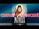МОНАХ Силуан Афонский Фильм Аркадия Мамонтова 2017