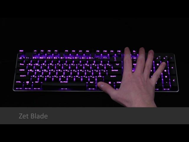 Клавиатура ZET Blade. Подсветка