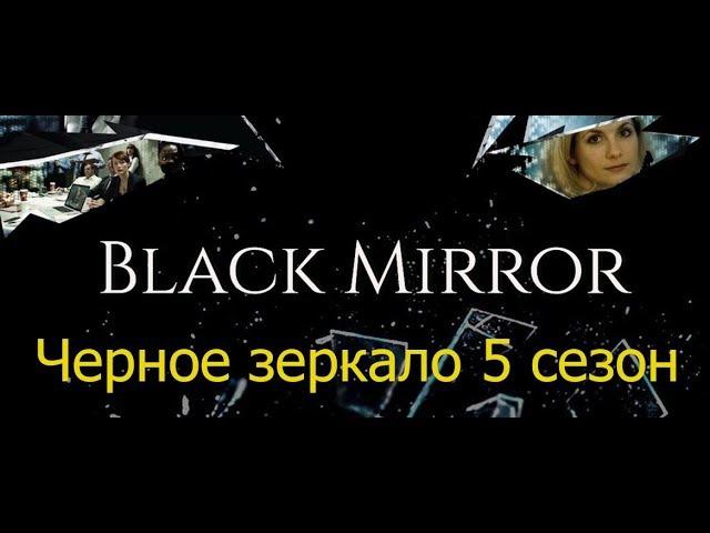 Черное зеркало 5 сезон (Релиз Серий)