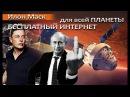 Кремль будет блокировать бесплатный интернет в России