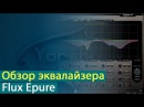 Flux Epure обзор эквалайзера Yorshoff Mix