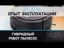 Гибридный робот пылесос iPlus S5, опыт эксплуатации, собирает пыль, шерсть. iPlus S5 обзор