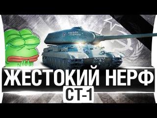 ЖЕСТОКИЙ НЕРФ СТ-1? - ВСЕ ПРОПАЛО