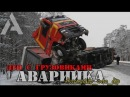 ТОП аварий грузовиков 2018🔴ДТП Грузовики Фуры Дальнобойщики