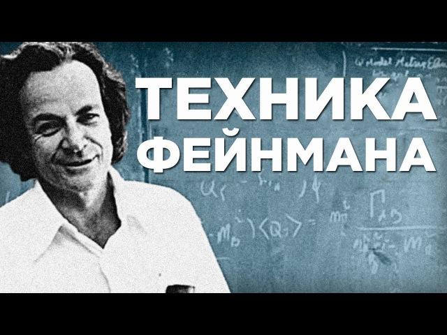 Как учиться быстрее с Техникой Фейнмана (Пример)