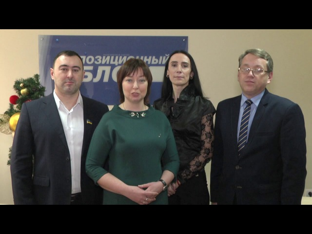 Новогоднее поздравление депутатов Лисичанского горсовета от Оппозиционного бл...