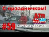 ДТП РОССИИ Выпуск #59. Подборка аварий за 12.03.18