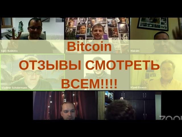 ИЗИ БИЗИ EASY BIZZI Bitcoin ОТЗЫВЫ СМОТРЕТЬ ВСЕМ!