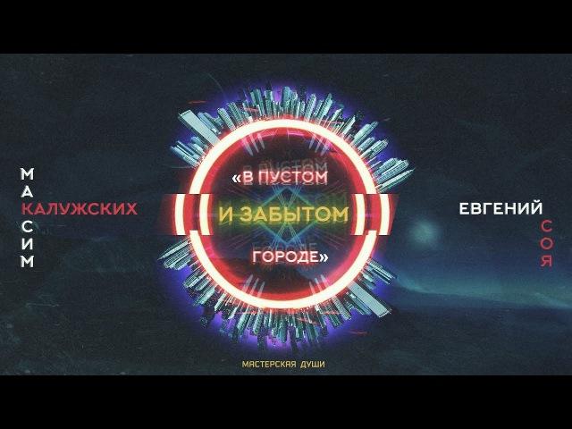 Евгений Соя - В пустом и забытом городе. Читает Максим Калужских
