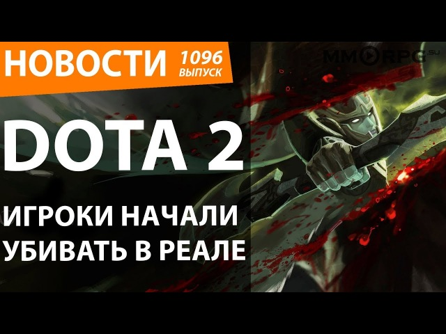 DOTA 2 Игроки начали убивать в реале Новости смотреть онлайн без регистрации