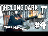 The Long Dark Wintermute #4 - Серая Матерь