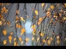 Осень стриптиз