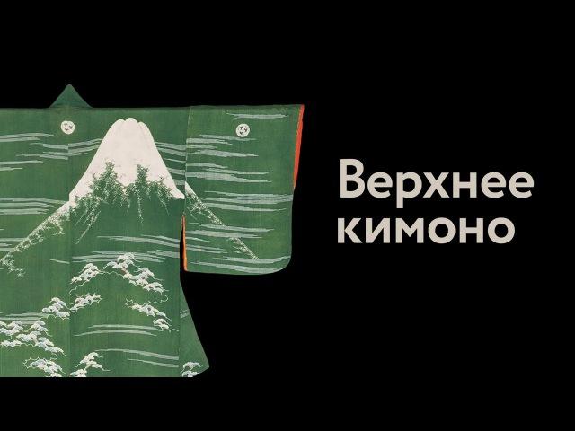 Верхнее женское кимоно (утикакэ)