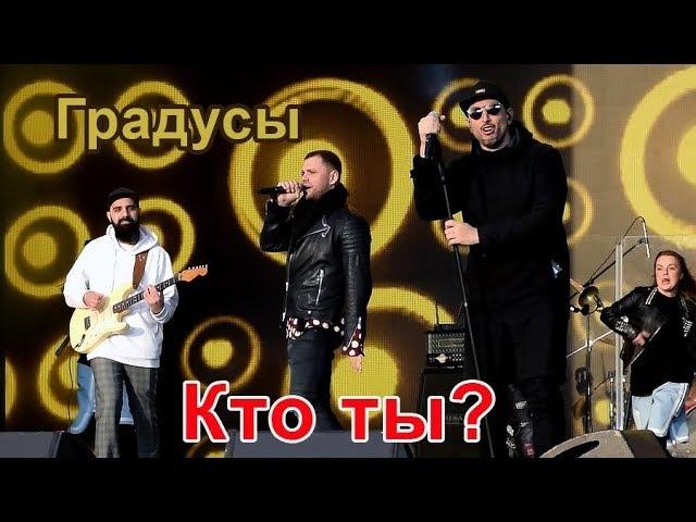 Градусы - Кто ты? Degrees - Who are you?