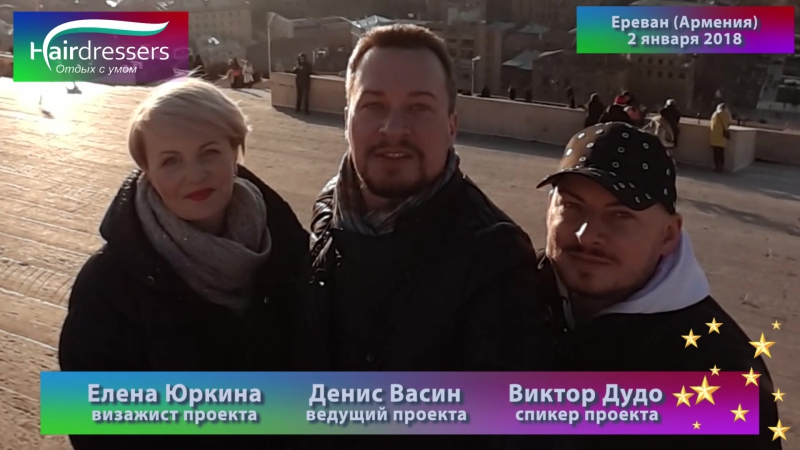 Парикмахерский Новый Год (Денис Васин, Елена Юркина, Виктор Дудо) - Ереван