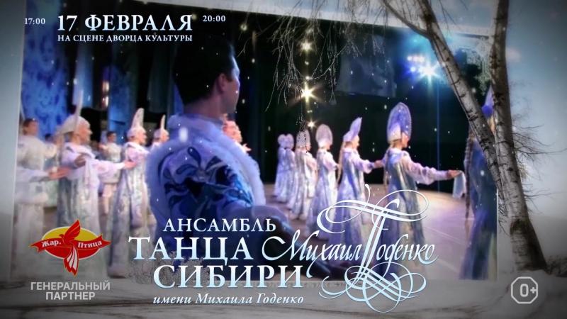 Ансамбль танца Сибири им. М. Годенко в Норильске