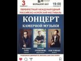 1 часть Концерт камерной музыки в рамках Перекрёстного международного российско-корейского фестиваля