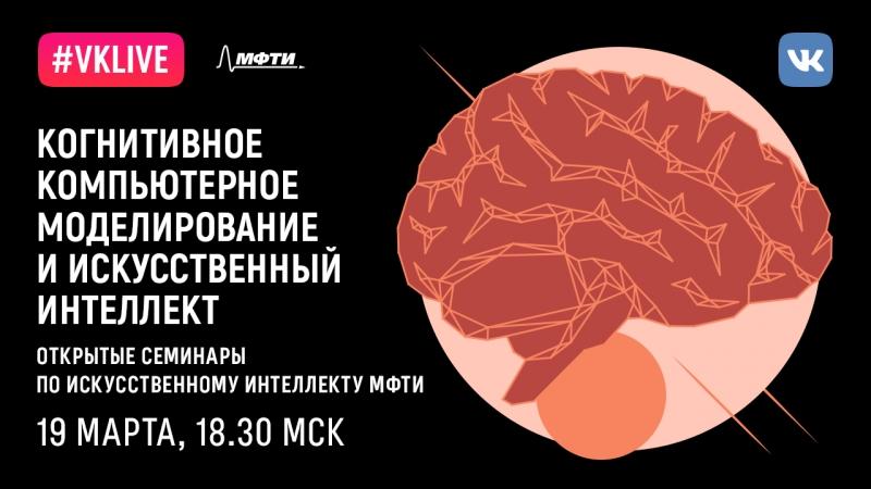 Александр Панов. «Когнитивное компьютерное моделирование и искусственный интеллект»