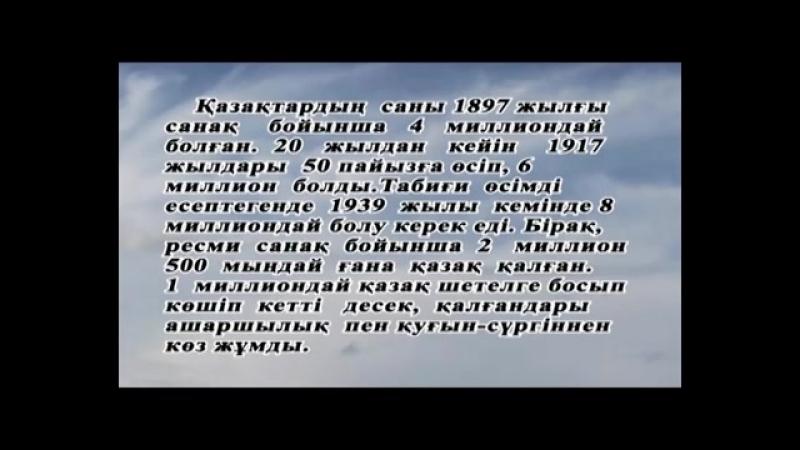 Ашаршылық деректі фильмі (Famine of 1920-1930s)