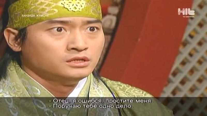 Ханзада Жумонг 55 бөлім