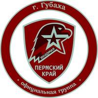 юнармия губаха пермский край вконтакте