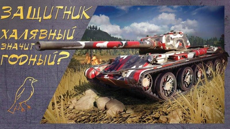 ЗАЩИТНИК - ОБЗОР | World Of Tanks | PS4
