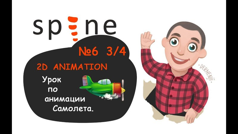 Spine Animation 2D - Lessons №6 34 Aircraft Animation (анимация Самолета)