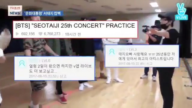 [VIDEO] BTS was mentioned in the news about their presence at the 25th anniversary concert of Seo Taeji