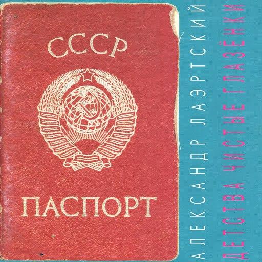 Александр Лаэртский альбом Детства чистые глазёнки