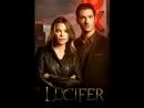 Сериал Lucifer 3 сезон 17 серия