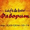 """Кафе-Бар""""Фаворит"""" 📍г.Мамадыш  📞8(939)334-70-74"""