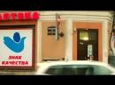 Аптека Улица Фонарь