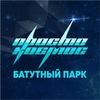 Батутный парк ПРОСТО КОСМОС   Казань