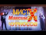 Мистер Х - 2018 Максим Чурносов. Визитка