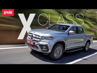 Mercedes X-класса тест-драйв с Никитой Гудковым