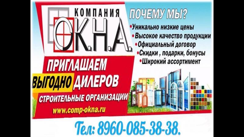 Компания окна Заинск