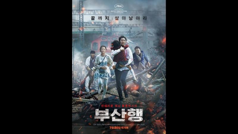Фильм Поезд в Пусан | Train to Busan | Busanhaeng