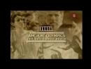Древние Олимпиады. Пусть начнутся игры / Ancient Olympics Let the Games Begin