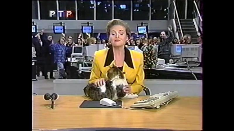 Staroetv.su / Вести (РТР, 31.12.1998) Заключительный выпуск 1998 года