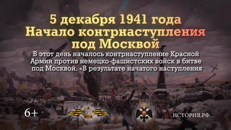 5 декабря 1941 года началось контрнаступление Красной Армии против немецко-фашистских войск в битве под Москвой.