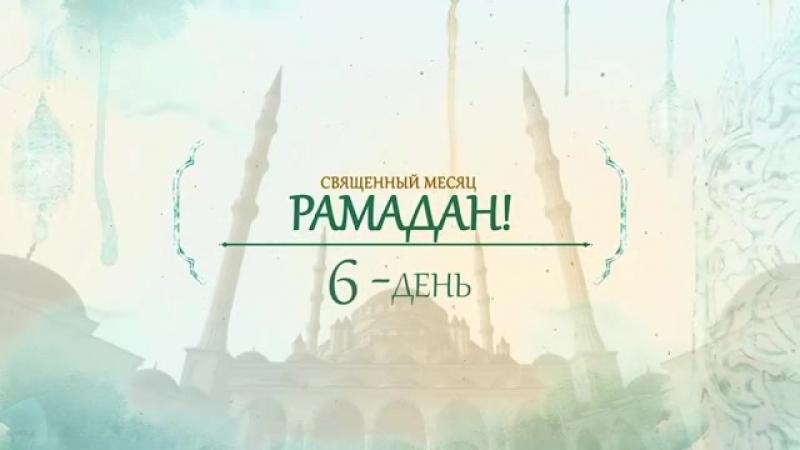 6 день священного месяца Рамадан