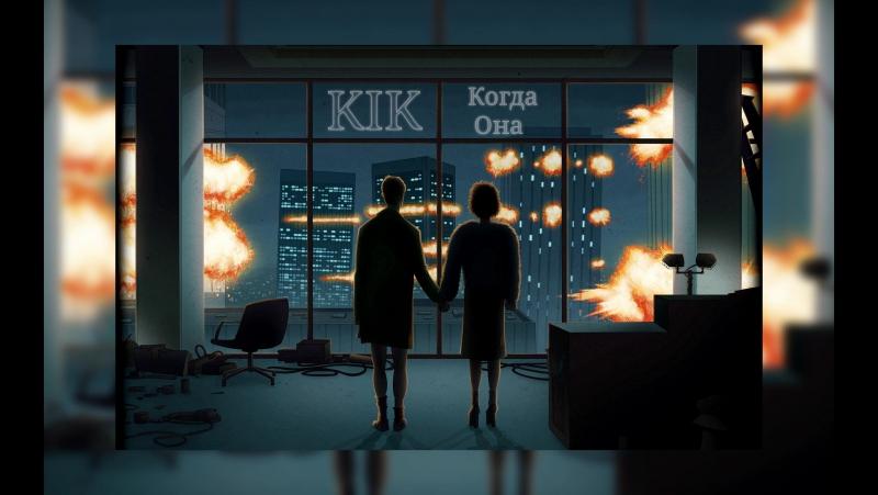 KIK-Когда Она