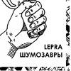 LEPRA ШМЗВР ГУЛЯ 8.06 УСПЕХ