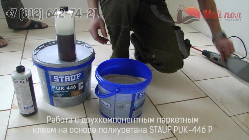 Двухкомпонентный паркетный клей «STAUF PUK-446 P»