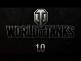 ? World of Tanks: Смотрим Обновление 1.0 (не играл 20 месяцев)