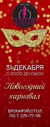 Афиша Ростов-на-Дону Новый Год в Утёсове // 31 Декабря