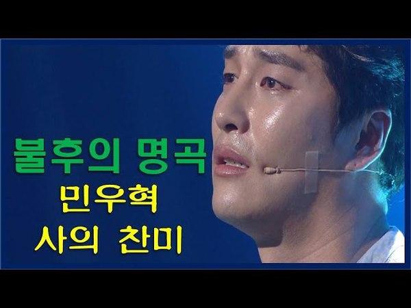 [불후의명곡] 민우혁 - 사의 찬미(Live영상)