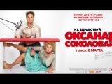 Ну здравствуй, Оксана Соколова! -трейлер 2017