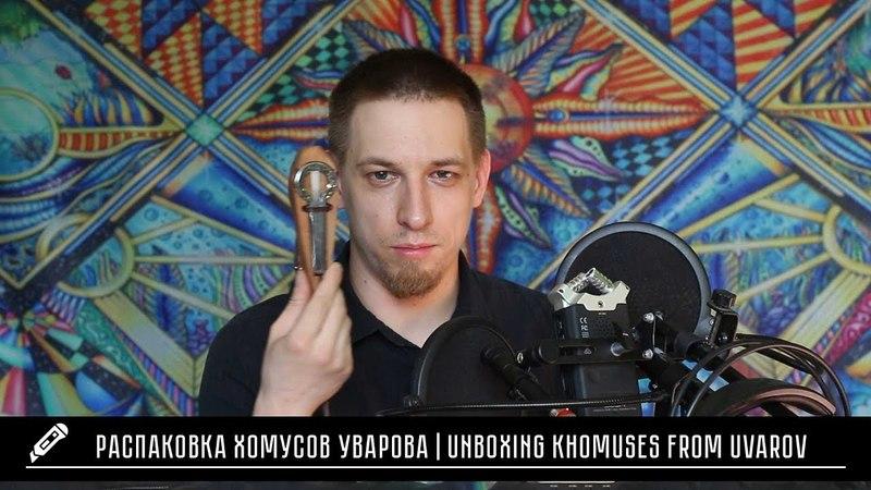Распаковка хомусов Уварова (кованые и нержавеющая сталь)| Unboxing forged and stainless khomuses